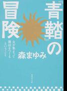 『青鞜』の冒険 女が集まって雑誌をつくるということ (集英社文庫)(集英社文庫)