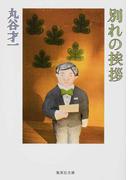別れの挨拶 (集英社文庫)(集英社文庫)