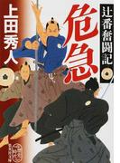 危急 辻番奮闘記 (集英社文庫)