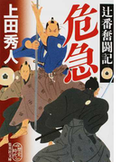 危急 辻番奮闘記 (集英社文庫 歴史時代)(集英社文庫)