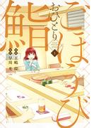 ごほうびおひとり鮨 1 (ヤングジャンプコミックス)(ヤングジャンプコミックス)