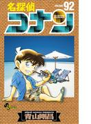 名探偵コナン VOLUME92 (少年サンデーコミックス)(少年サンデーコミックス)