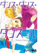 ダンス★ダンス★ダンスール 5 (ビッグコミックス)(ビッグコミックス)
