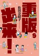 重版出来! 9 (ビッグコミックス)(ビッグコミックス)