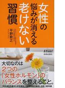 女性の悩みが消える老けない習慣 (青春新書PLAY BOOKS)(青春新書PLAY BOOKS)