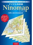デジタル地図帳Ninomap 世界と日本を自由自在