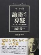 論語と算盤 モラルと起業家精神 (Contemporary Classics 今こそ名著)