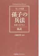 孫子の兵法 信念と心がまえ (Contemporary Classics 今こそ名著)