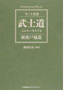 武士道 ぶれない生きざま (Contemporary Classics 今こそ名著)