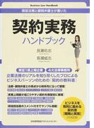 契約実務ハンドブック 現役法務と顧問弁護士が書いた (Business Law Handbook)
