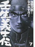 壬生義士伝 7 (画楽コミックス 愛蔵版コミックス)