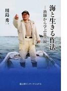 海と生きる作法 漁師から学ぶ災害観