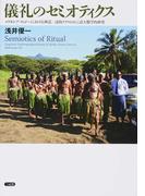 儀礼のセミオティクス メラネシア・フィジーにおける神話/詩的テクストの言語人類学的研究