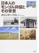 日本人のモンゴル抑留とその背景