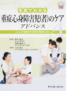 写真でわかる重症心身障害児〈者〉のケアアドバンス 人としての尊厳を守る療育の実践のために