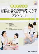 写真でわかる重症心身障害児〈者〉のケアアドバンス 人としての尊厳を守る療育の実践のために (DVD BOOK)