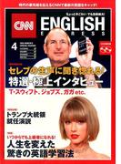 CNN ENGLISH EXPRESS (イングリッシュ・エクスプレス) 2017年 04月号 [雑誌]