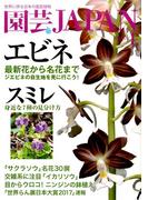 園芸JAPAN 2017年 04月号 [雑誌]