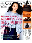 大人のおしゃれ手帖 2017年 04月号 [雑誌]