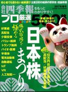 会社四季報別冊 2017年 04月号 [雑誌]