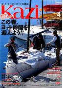 KAZI (カジ) 2017年 04月号 [雑誌]