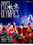 POST 北京OLYMPICS 月刊中国NEWS 増刊 2017年 04月号 [雑誌]