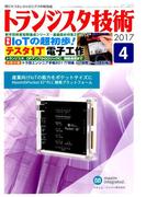 トランジスタ技術 (Transistor Gijutsu) 2017年 04月号 [雑誌]
