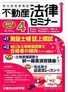 不動産法律セミナー 2017年 04月号 [雑誌]