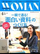 PRESIDENT WOMAN 2017年 04月号 [雑誌]