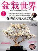 盆栽世界 2017年 04月号 [雑誌]