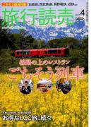 旅行読売 2017年 04月号 [雑誌]