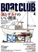 Boat CLUB (ボートクラブ) 2017年 04月号 [雑誌]