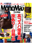Mono Max (モノ・マックス) 2017年 04月号 [雑誌]