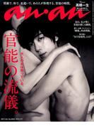 an・an (アン・アン) 2017年 3/8号 [雑誌]