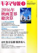 キネマ旬報 2017年 3/15号 [雑誌]