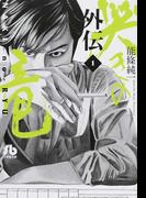 哭きの竜外伝(小学館文庫) 4巻セット(小学館文庫)