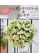 ハンギングバスケット&コンテナ 四季の花を楽しむ