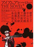アイアムアヒーローTHE NOVEL (小学館文庫)(小学館文庫)