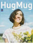 HugMug Vol.19 ママライフがもっと楽しくなる+1 (別冊家庭画報)(別冊家庭画報)