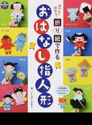 遊べる!飾れる!折り紙で作るおはなし指人形 (PriPriブックス)(PriPriブックス)