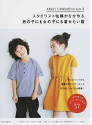 スタイリスト佐藤かなが作る男の子にも女の子にも着せたい服 (KANA'S STANDARD for kids)