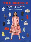 ザ・ワンピース 篠原ともえのソーイングBOOK 2