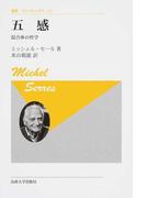 五感 混合体の哲学 新装版 (叢書・ウニベルシタス)