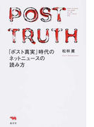 「ポスト真実」時代のネットニュースの読み方