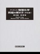 アトキンス物理化学問題の解き方 学生版 英語版 第10版