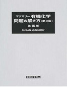 マクマリー有機化学問題の解き方 英語版 第9版