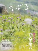 季刊のぼろ 九州・山口版 Vol.16(2017春) 実は、秘密の花園なんです。飛び込め!花の平尾台