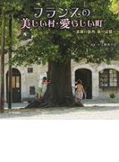 フランスの美しい村・愛らしい町 素顔の街角、旅の記憶