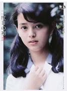二度目の初恋 岡田奈々写真集