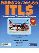 救急救命スタッフのためのITLS 第3版